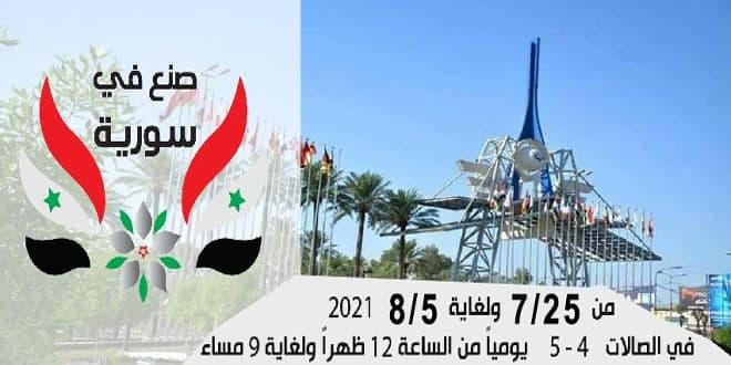 غداً انطلاق معرض صنع في سورية للبيع المباشر في بغداد