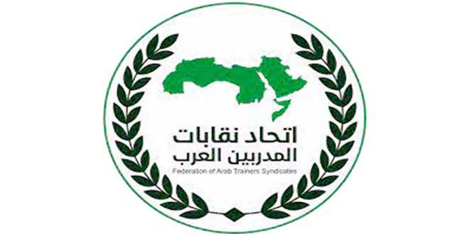سورية تشارك بالمؤتمر العلمي الدولي لاتحاد نقابات المدربين العرب