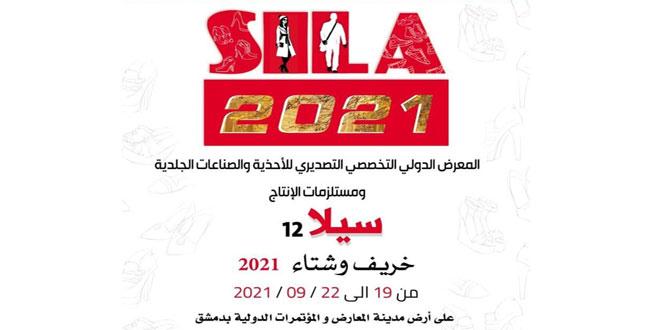 بمشاركة نحو 100 شركة… معرض سيلا الدولي التصديري للصناعات الجلدية ينطلق اليوم