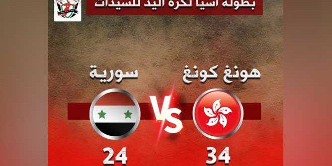 منتخب سورية بكرة اليد للسيدات يخسر أمام منتخب هونغ كونغ ببطولة آسيا